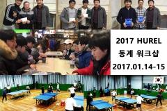 2017 winter workshop