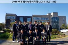 2018추계방어학회