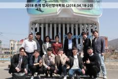 2018춘계방어학회