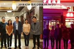 2018ICRP