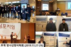 2019-추계-방사선방어학회