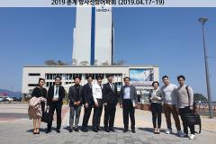 2019 춘계방어학회