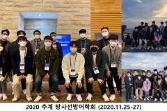 2020-추계-방사선방어학회