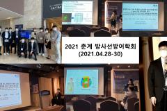 2021-춘계-방사선방어학회